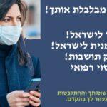 החזרת ביטוח לאומי וכיסוי רפואי